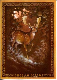 Deer in winter forest, Russian Postcard, New Year, Vintage Christmas unused by LucyMarket on Etsy