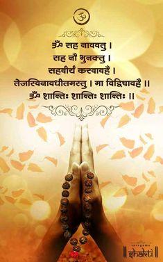 Sanskrit Quotes, Sanskrit Mantra, Vedic Mantras, Hindu Mantras, Hindi Quotes, Sanskrit Language, Lord Shiva Family, Surya Namaskar, Hindu Culture