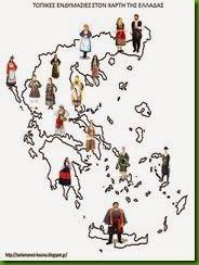ΦΟΡ7 Greek Independence, Crafts For Kids, Arts And Crafts, 25 March, Kids And Parenting, Geography, Education, Learning, History