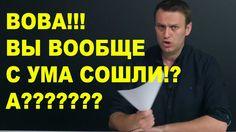 Навальный : ПИР ВО ВРЕМЯ ЧУМЫ!!!