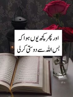 Urdu Quotes Islamic, Islamic Messages, Islamic Inspirational Quotes, Islamic Dua, Imam Ali Quotes, Allah Quotes, Quran Quotes, Quran Pak, Distance Relationship Quotes