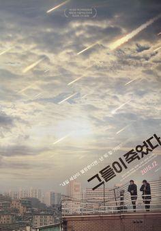 그들이 죽었다 We Will Be Ok / 한국 Korea / 2014 / 백재호