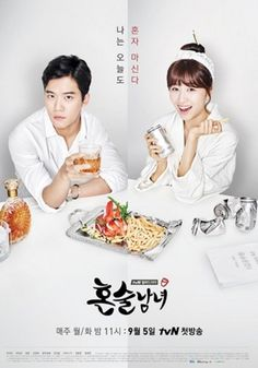 """Character posters for tvN's upcoming Monday-Tuesday drama """"Drinking Solo"""" have been released! """"Drinking Solo"""" is a drama about tired college lecturers and"""