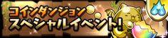 PAD 2015 暑期活動!(前半) - Puzzle & Dragons 戰友系統及資訊網
