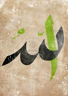 "Beautifully written word ""Allah"" in Arabic calligraphy with ornamental frame on grunge background Stock Photo"
