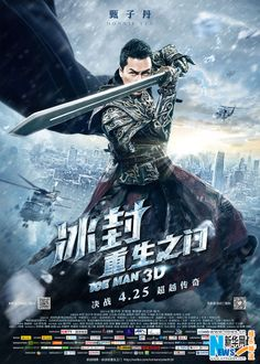 Posters of 'The Iceman Cometh' starring Donnie Yen, Wang Baoqiang, Simon Yam Yu Kang and Huang Shengyi. The film, directed by Wing-Cheong Law was released April 25