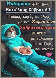 Kai, Dinosaur Stuffed Animal, Animals, Fictional Characters, Greek Sayings, Good Morning, Animales, Animaux, Animal