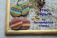Мастер класс: Серьги в этно стиле из полимерной глины* Earrings with his...