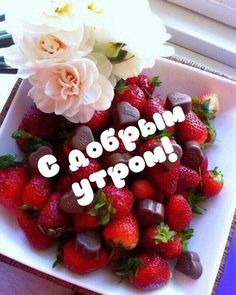 Good Day, Good Morning, Fruit Salad, Quotes, Food, Chocolates, Good Morning Funny, Good Night, Have A Good Weekend