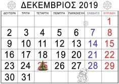 Ημερολόγιο : Δεκέμβριος 2019 - Ρουτίνα νηπιαγωγείου Words, Horse