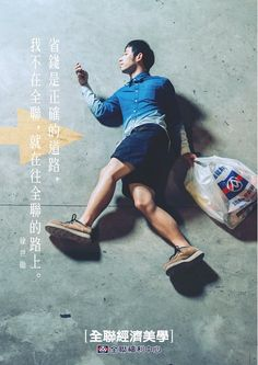 台湾全联超市:全联经济美学,省钱理由那么走心! | TOPYS | 全球顶尖创意分享平台 OPEN YOUR MIND | 作品