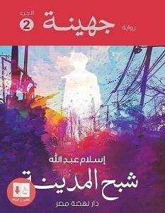 تحميل رواية جهينة 2 شبح المدينة Pdf إسلام عبد الله Free Books Download Download Books Books