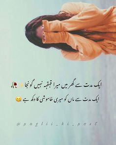 Love Quotes In Urdu, Urdu Love Words, Poetry Quotes In Urdu, Words Of Wisdom Quotes, Urdu Poetry Romantic, Self Quotes, Hindi Quotes, Life Quotes, Image Poetry