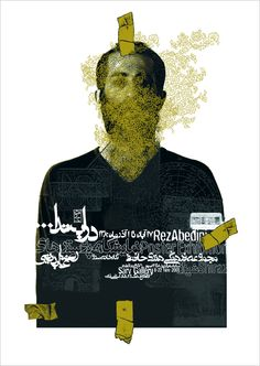Reza Abedini, poster for the artist's own exhibition at Sarv Gallery, Image courtesy the Brunei Gallery, SOAS. Graphic Design Trends, Graphic Design Posters, Typography Design, Graphic Designers, Logo Design, Wave Illustration, Graphic Design Illustration, Camera Drawing, Arabic Art