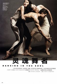 Daniel Jackson captures top Chinese models Liu Wen, Sui He and Ming Xi alongside ballet dancer Justin Peck for an emotive story featured in the May (2012) issue of Vogue China.