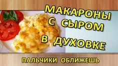 Макароны с сыром запеченые в духовке. Вкусный гарнир.