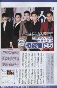#TheHeirs Lee Min Ho & Park Shin Hye on Japanese magazine