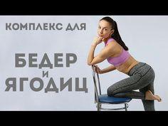 Эффективные упражнения для бедер и ягодиц II Я худею с Екатериной Кононовой - YouTube