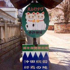 ライバルは豪徳寺。浅草・今戸神社はなぜ「招き猫」発祥の地と言われるか? - TRiP EDiTOR