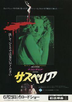 Suspiria, Dario Argento, 1977 - Japanese poster