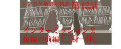 シン・ポケ【秋】第42話『三身一体』インターミッション2(後編の前編)|おかえもん|note