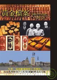 黃金檔案:國府黃金運台一九四九年