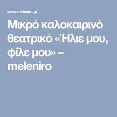 Μικρό καλοκαιρινό θεατρικό «Ήλιε μου, φίλε μου» – meleniro