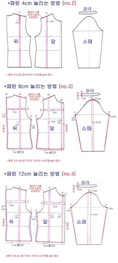 이미지를 클릭하면 원본을 보실 수 있습니다. Blouse Patterns, Clothing Patterns, Sewing Patterns, Pattern Cutting, Pattern Making, Sewing Clothes, Diy Clothes, Couture, Sewing Alterations