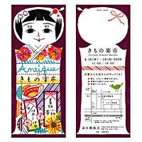 from 金沢(岩本) – 4 - 田中聡美デザインからみる金沢。 | dacapo (ダカーポ) the web-magazine #Graphic Design