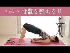 骨盤矯正に効果的なストレッチまとめ!自宅で寝ながら簡単にできる方法 | Pinky[ピンキ-]