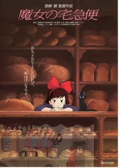 """Kiki's Delivery Service"" (魔女の宅急便 Majo no Takkyūbin, translated ""Witch's Delivery Service"") is a 1989 Japanese animated fantasy film produced, written, and directed by Hayao Miyazaki. Hayao Miyazaki, Totoro, Kiki Delivery, Kiki's Delivery Service, Cartoon Online, Online Anime, Studio Ghibli Movies, Watch Cartoons, Japanese Poster"