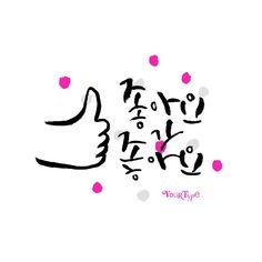 #한글 #캘리그라피 #손글씨 #쿠레타케 #붓펜 #타이포그라피 #유어타입 #korean #typography #calligraphy #handwriting #font #lettering #design #yourtype #like #thumbup #좋아요 #좋아요가좋아요