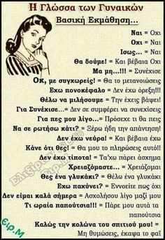 Funny Greek Quotes, Greek Memes, Funny Picture Quotes, Funny Images, Funny Photos, Funny Texts, Funny Jokes, Ancient Memes, Kai