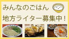 【募集中】地方の美味しい情報を教えてくれるクリエイターさんを募集します! Cooking Recipes, Food, Recipes, Food Recipes, Meals