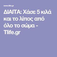 ΔΙΑΙΤΑ: Χάσε 5 κιλά και το λίπος από όλο το σώμα - Tlife.gr Kai, Diet, Per Diem, Diets, Loose Weight