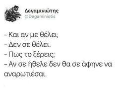 Χ Poem Quotes, Poems, Saving Quotes, Greek Words, Greek Quotes, Thoughts And Feelings, Keep In Mind, Let Them Talk, Favorite Quotes