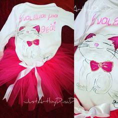 Σετ φούστα TuTu -ζιπουνάκι βρεφικό ζωγραφισμένο.Φουστα παιδική από τούλι χρωματιστό και κορδελα συνδυασμένο με ζιπουνάκι ζωγραφισμενο στο χέρι και χρώματα ανεξιτηλα. www.dinad.gr