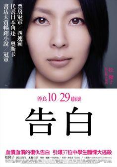 """告白 """"Confessions"""" directed by Tetsuya Nakashima, 2010"""