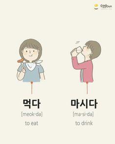 Korean Language 756956649856700894 - Source by Korean Verbs, Korean Slang, Korean Phrases, Korean Quotes, Korean Letters, Korean Alphabet, Learn Basic Korean, How To Speak Korean, Korean Words Learning