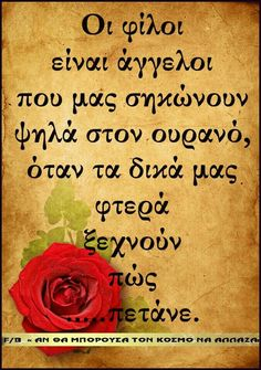 Greek Quotes, Wise Quotes, Motivational Quotes, Inspirational Quotes, Reading Quotes, Sweet Words, Real Friends, Its A Wonderful Life, Love Reading