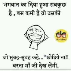Pin by narendra pal singh on jokes Sms Jokes, Jokes In Hindi, Flirting Quotes For Him, Flirting Memes, Fact Quotes, Funny Quotes, Dangerous Love, Text For Him, Marriage Humor