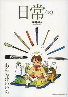 Nanami, Tomoe, Kyoto Animation, Nichijou, Anime Expressions, Art Archive, Manga Reader, Anime Artwork, I Love Anime