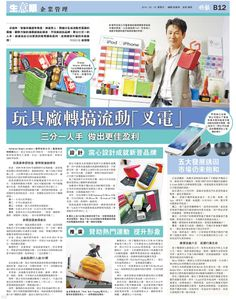 @ Hong Kong - MingPao Interview 16 May 2014 Display Advertising, Hong Kong, Interview