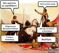 """4,270 """"Μου αρέσει!"""", 20 σχόλια - The Real Ancient Memes (@ancientmemes) στο Instagram: """"#life_greece #greecetravelgr1_ #kings_greece #travel_drops #urban_greece #loves_greece_…"""" Ancient Memes, Funny Greek Quotes, Just Kidding, Beach Photography, Jokes, Lol, Humor, Greeks, Movie Posters"""