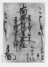 日蓮聖人御筆大漫荼羅(安本no.2)