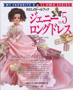 Fabric and Sewing - Making beautiful Doll ballgowns with patterns and instructions.