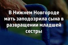 В Нижнем Новгороде мать заподозрила сына в развращении младшей сестры. >>> С заявлением в полицию обратилась жительница Нижнего Новгорода, когда у нее возникли подозрения в отношении собственного сына. Женщина подозревает, что он в течении месяца развращал несовершеннолетнюю сестру. #83147ru #Нижний #брат #сестра #полиция #совращение #ребенок Подробнее: http://www.83147.ru/news/4110