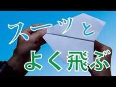 よく飛ぶ! 紙飛行機のつくり方 - YouTube