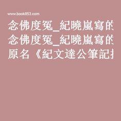 念佛度冤_紀曉嵐寫的因果故事(白話 原名《紀文達公筆記摘要》) 紀曉嵐著/演蓮法師譯