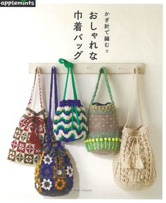 Colorful motif bags, striped bag, Fair Isle bag, cable bag and other cute designs at Japanese pattern ebook. Cute Crochet, Crochet Motif, Crochet Stitches, Knit Crochet, Japanese Crochet Bag, Japanese Crochet Patterns, Knitting Books, Crochet Books, Mochila Crochet
